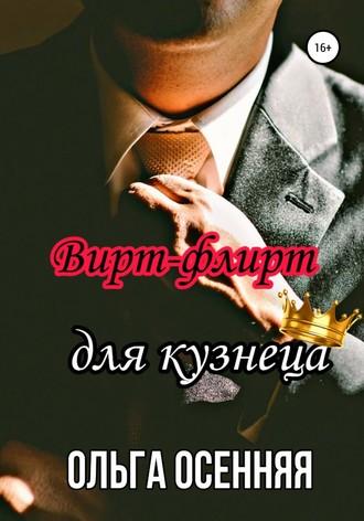Ольга Осенняя, Вирт-флирт для кузнеца