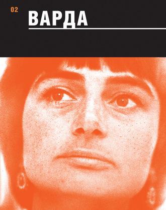 Сборник, Варда