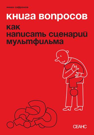 Михаил Сафронов, Книга вопросов. Как написать сценарий мультфильма