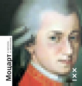 Натэла Енукидзе, Моцарт в цитатах и афоризмах