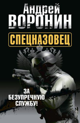 Андрей Воронин, Спецназовец. За безупречную службу