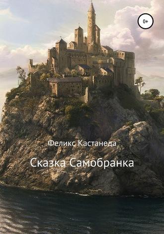 Феликс Кастанеда, Сказка – Самобранка