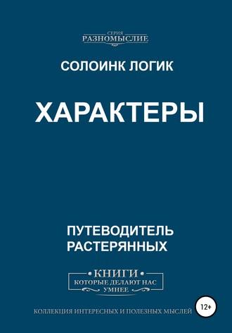 Солоинк Логик, Характеры