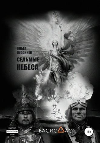 Ольга Пуссинен, Седьмые небеса