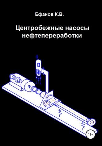 Константин Ефанов, Центробежные насосы нефтепереработки