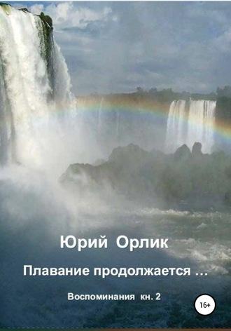 Юрий Орлик, Плавание продолжается… Воспоминания. Книга 2