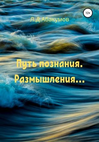 Лев Абакумов, Путь познания. Размышления…