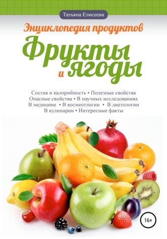 Татьяна Елисеева, Энциклопедия продуктов. Фрукты и ягоды