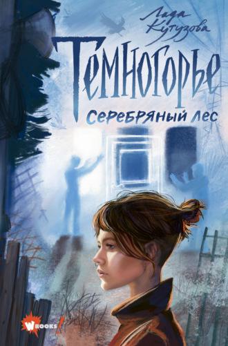 Лада Кутузова, Темногорье. Серебряный лес