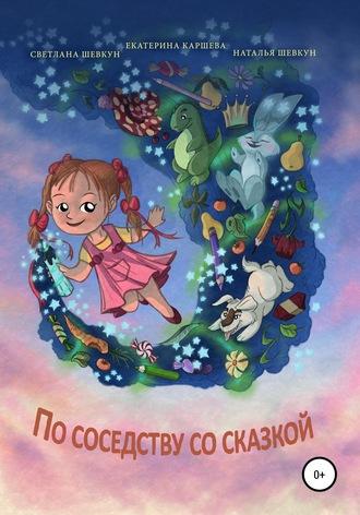 Екатерина Каршева, По соседству со сказкой