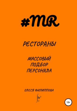 Олеся Филиппова, Рестораны. Массовый подбор персонала