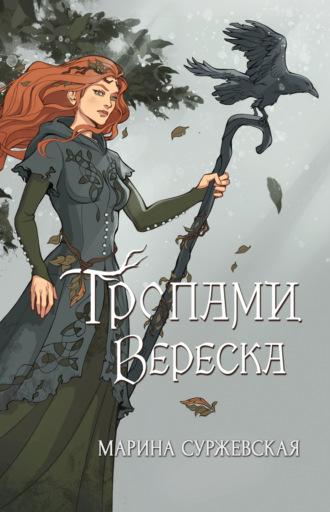 Марина Суржевская, Тропами вереска