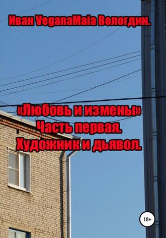 Иван Вологдин, Любовь и измены. История первая. Художник и Дьявол