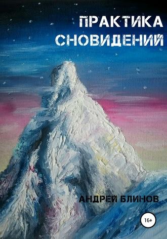 Андрей Блинов, Практика сновидений