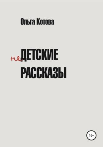 Ольга Котова, Недетские рассказы