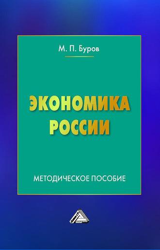 Михаил Буров, Экономика России