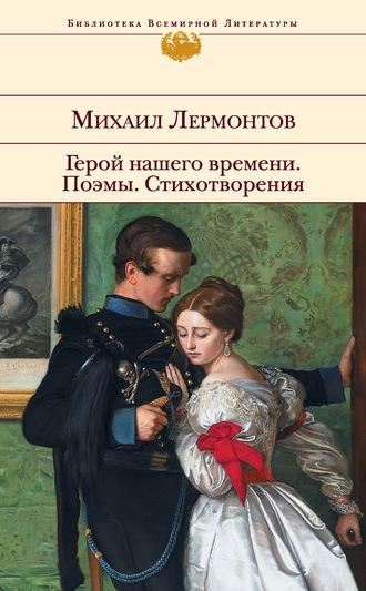 Михаил Лермонтов, Герой нашего времени. Поэмы. Стихотворения