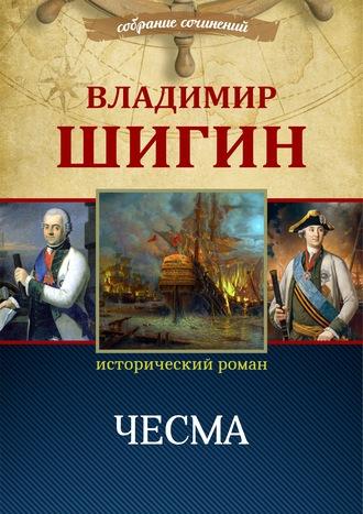 Владимир Шигин, Чесма (Собрание сочинений)