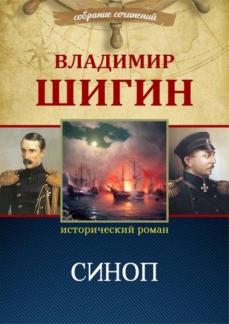 Владимир Шигин, Синоп (Собрание сочинений)