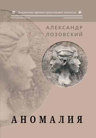 Александр Лозовский, Аномалия