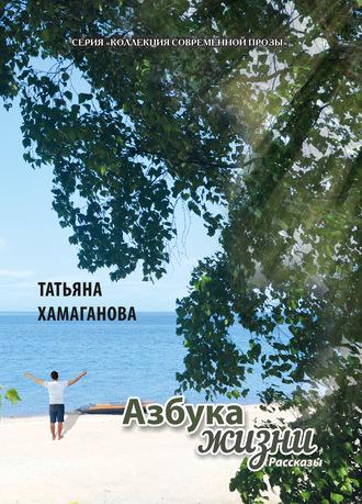 Татьяна Хамаганова, Азбука жизни