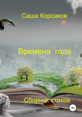 Александр Корсаков, Времена года