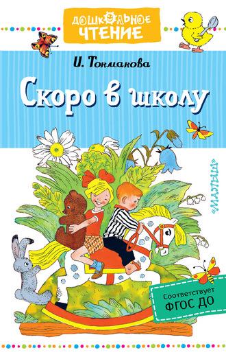 Ирина Токмакова, Скоро в школу