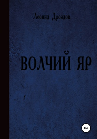 Леонид Дроздов, Волчий яр