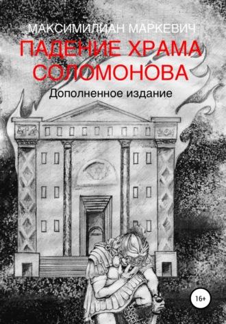 Максимилиан Маркевич, Падение Храма Соломонова