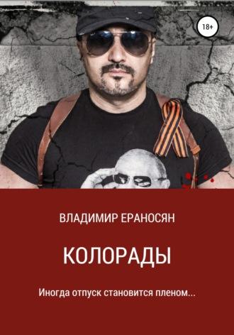 Владимир ЕРАНОСЯН, Колорады