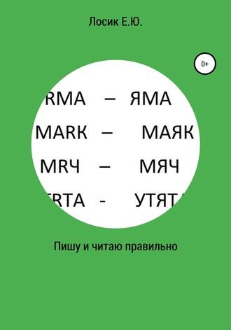 Елена Лосик, Пишу и читаю правильно