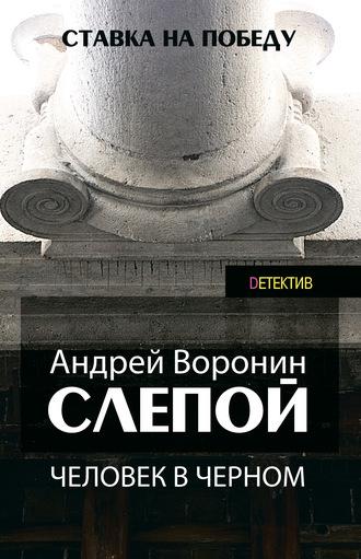 Андрей Воронин, Слепой. Человек в черном