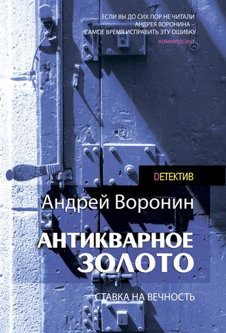 Андрей Воронин, Слепой. Антикварное золото