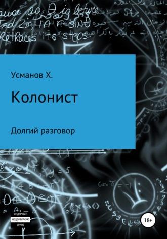 Хайдарали Усманов, Колонист. Часть 8. Долгий разговор