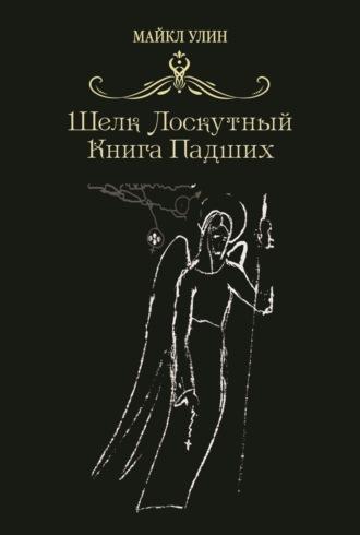 Майкл Улин, Шёлк лоскутный, или Книга падших