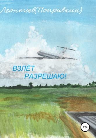 Алексей Леонтьев(Поправкин), Взлёт разрешаю!