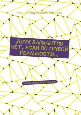 Сергей Иванов, Смотри название. Первая часть, откорректированная
