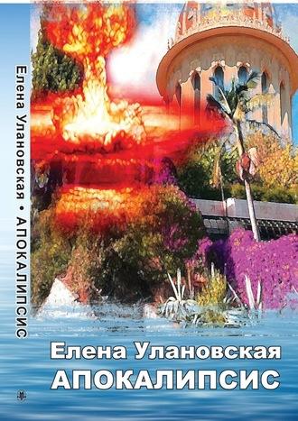Елена Улановская, Апокалипсис