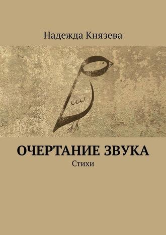 Надежда Князева, Очертание звука. Стихи