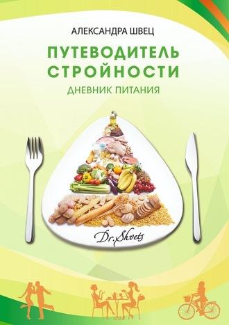 Александра Швец, Путеводитель стройности. Дневник питания
