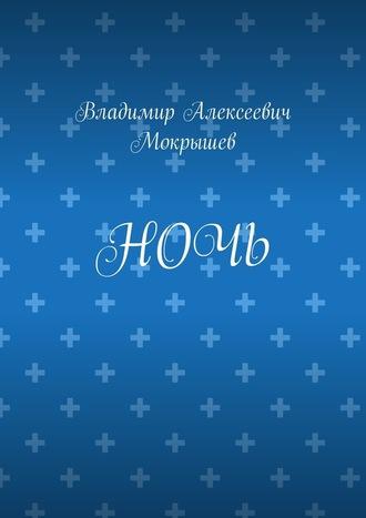 Владимир Мокрышев, Ночь