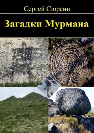 Сергей Сюрсин, Загадки Мурмана