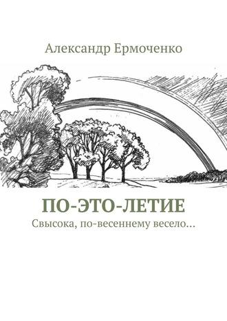 Александр Ермоченко, ПО-ЭТО-ЛЕТИЕ. Свысока, по-весеннему весело…