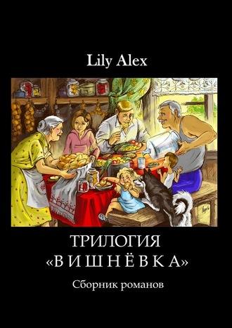 Lily Alex, Трилогия «Вишнёвка». Сборник романов