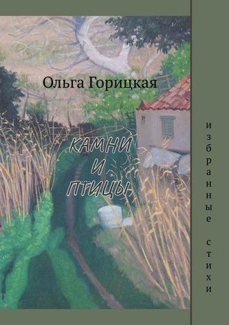 Ольга Горицкая, Камни иптицы