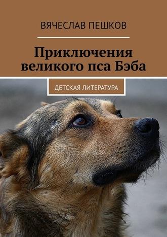 Вячеслав Пешков, Приключения великого псаБэба. Детская литература