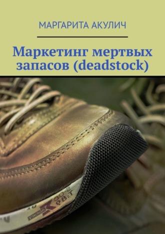 Маргарита Акулич, Маркетинг мертвых запасов (deadstock)