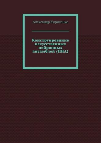 Александр Кириченко, Конструирование искусственных нейронных ансамблей (ИНА)
