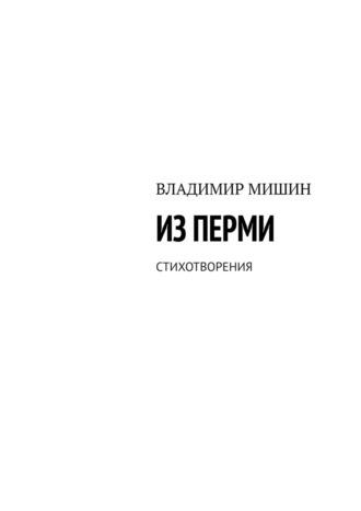 Владимир Мишин, ИзПерми. Стихотворения