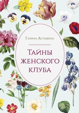 Галина Асташина, Тайны женского клуба